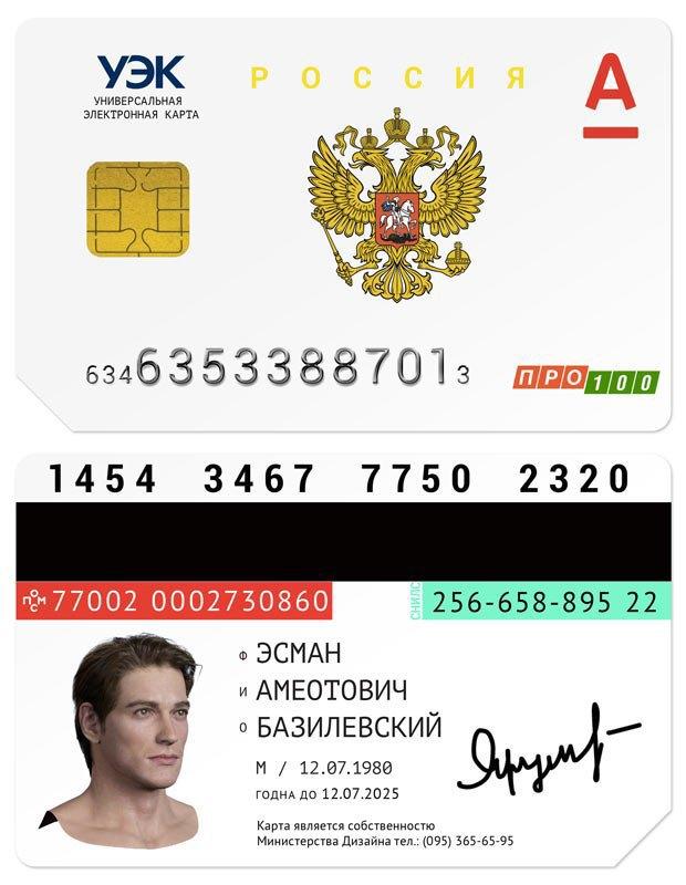 Редизайн: Универсальная электронная карта гражданина России. Изображение № 6.