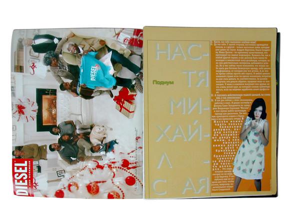 Птюч #1 (1994) и#6 (1995–96). Изображение № 26.