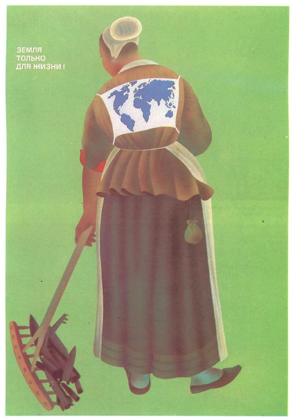 Искусство плаката вРоссии 1884–1991 (1991г, часть 3-я). Изображение № 30.