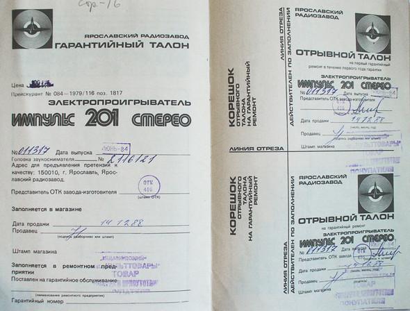 Советский графдизайн. Изображение № 19.