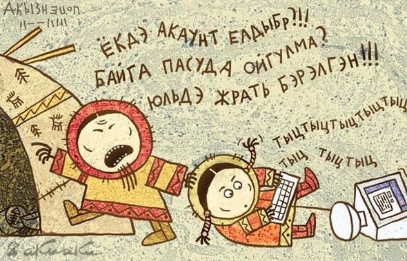 Нетвремени наРЕАЛ!. Изображение № 1.