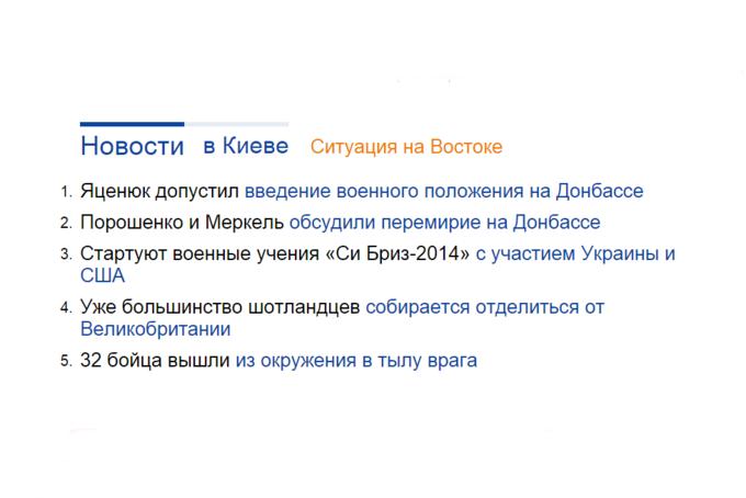 Топ-5 новостей на yandex.ua на 8 сентября 2014 года, 10:10. Изображение № 1.