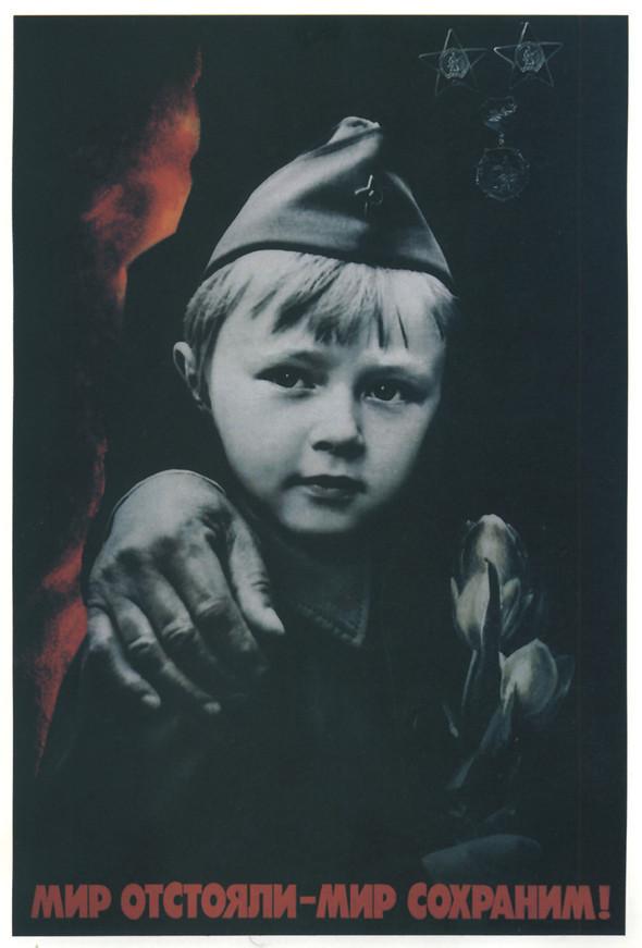 Искусство плаката вРоссии 1884–1991 (1985г, часть 6-ая). Изображение № 22.