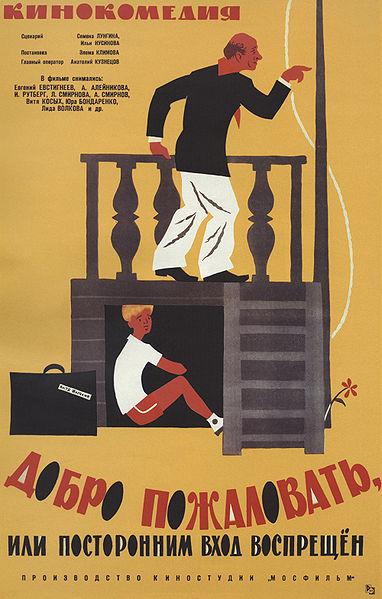 Постеры ксоветским фильмам. Продолжение. Изображение № 23.