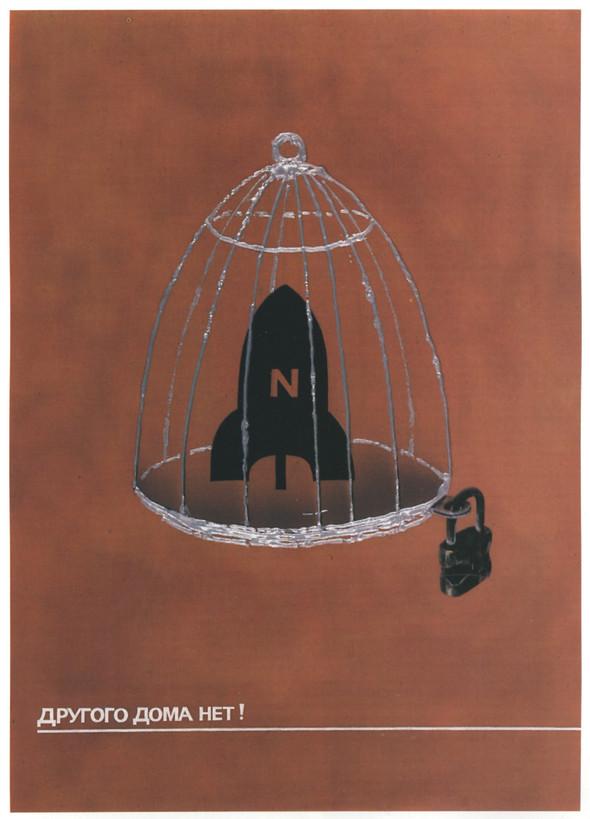 Искусство плаката вРоссии 1884–1991 (1985г, часть 2-ая). Изображение № 29.