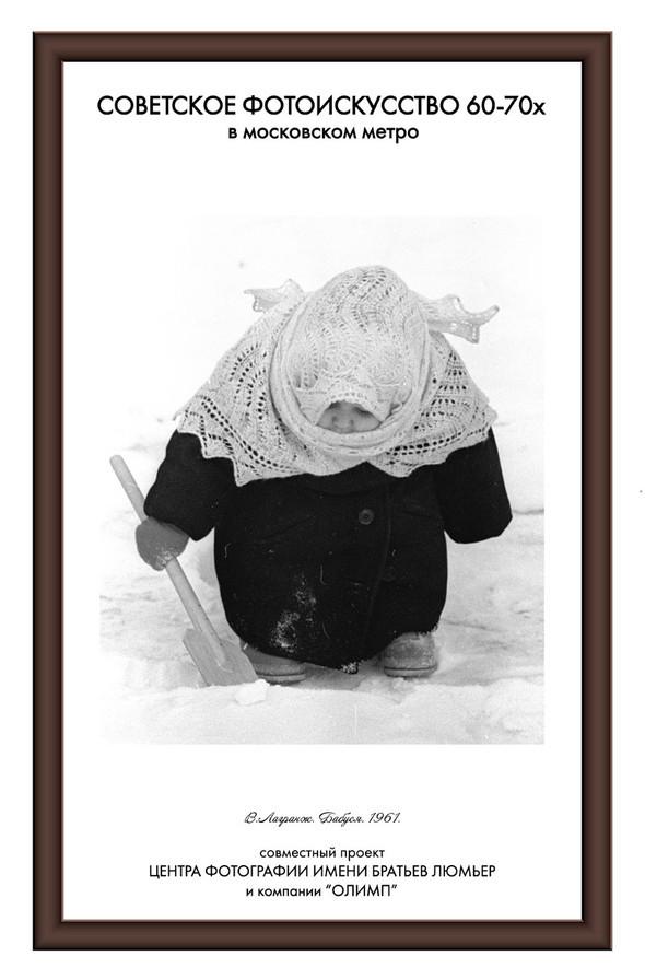 Выставка советской фотографии 60-70х в московском метро. Изображение № 7.