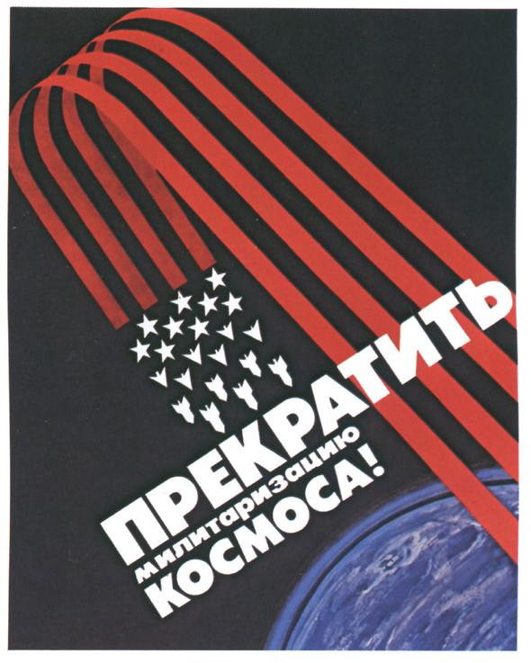 Искусство плаката вРоссии 1884–1991 (1985г, часть 3-я). Изображение № 26.