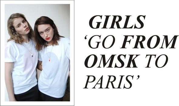Девочки из Омска приехали. Изображение № 4.