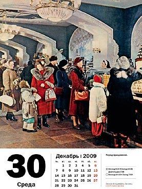 Отрывной календарь отAgey Tomesh. Изображение № 12.