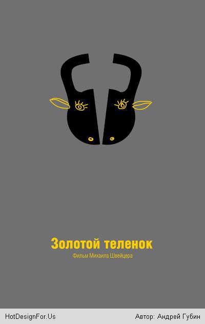 Минимализм-постеры к отечественным фильмам. Изображение № 8.