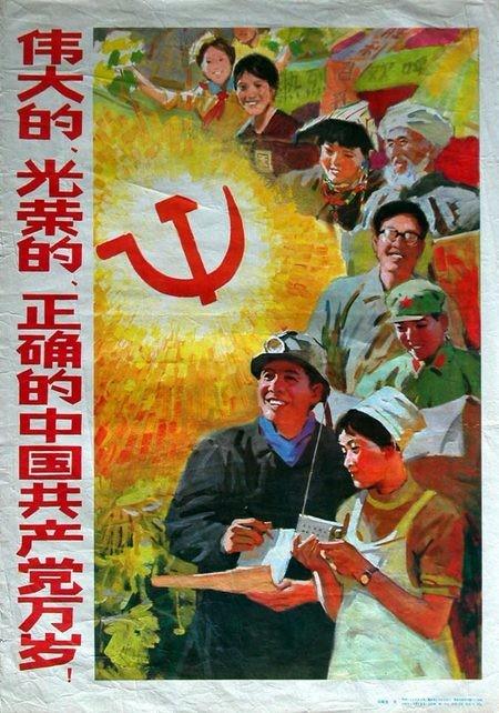 Слава китайскому коммунизму!. Изображение № 53.