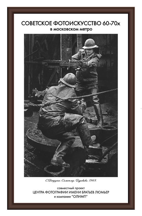 Выставка советской фотографии 60-70х в московском метро. Изображение № 1.