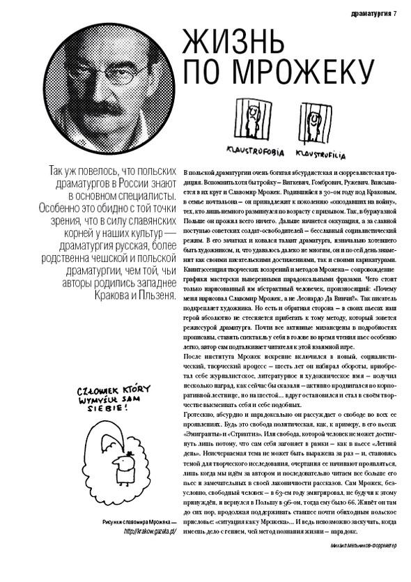 Реплика 12. Газета о театре и других искусствах. Изображение № 7.