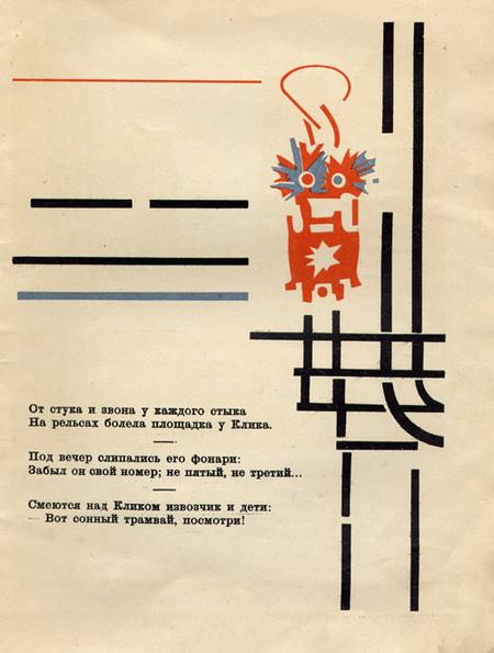 1925 Детская книжка Мандельштама силлюстр. Эндера. Изображение № 7.