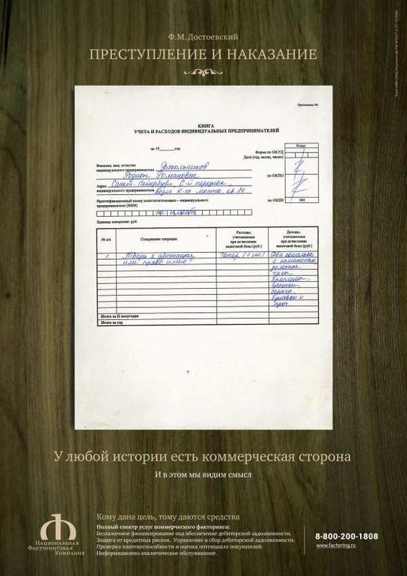 Киевский международный фестиваль рекламы. Победители. Изображение № 9.