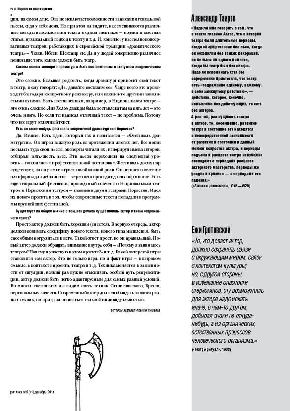 РЕПЛИКА 11. Газета о театре и других искусствах. Изображение № 22.