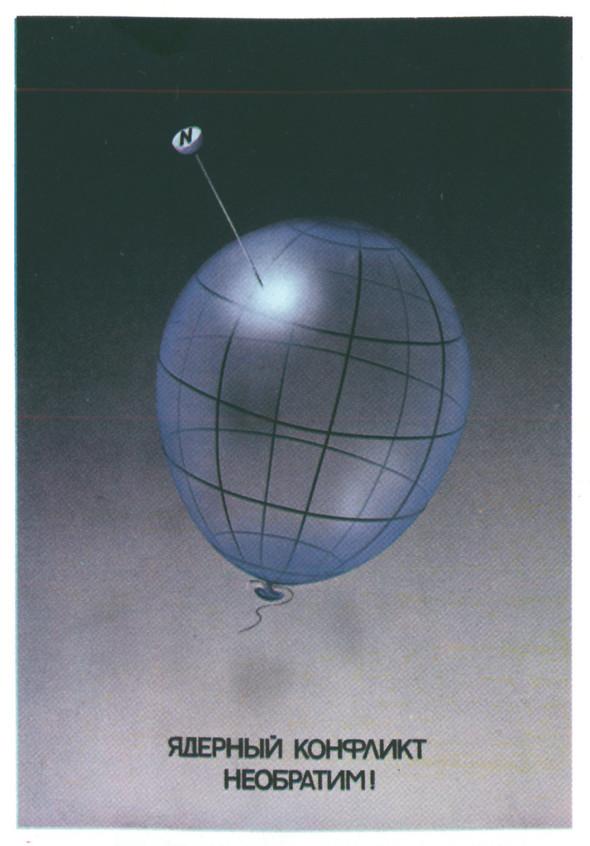 Искусство плаката вРоссии 1884–1991 (1985г, часть 4-ая). Изображение № 40.