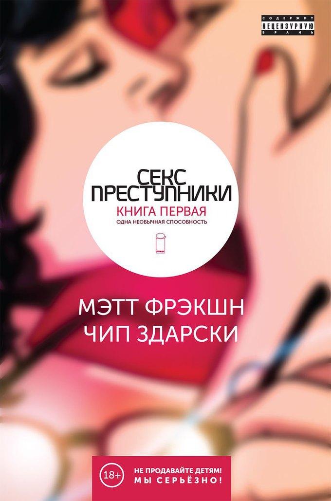 «Комильфо» выпустит комикс Sex Criminals на русском. Изображение № 1.
