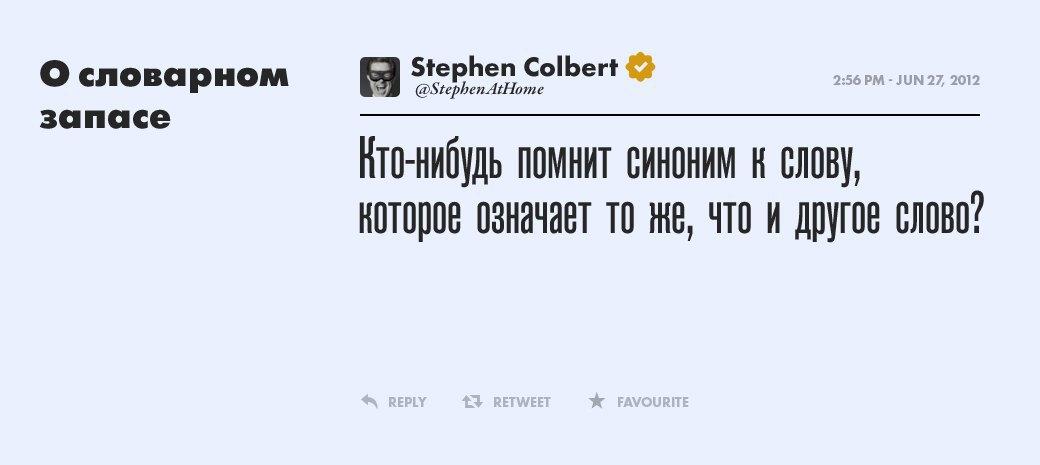 Стивен Кольбер, телеведущий . Изображение № 14.