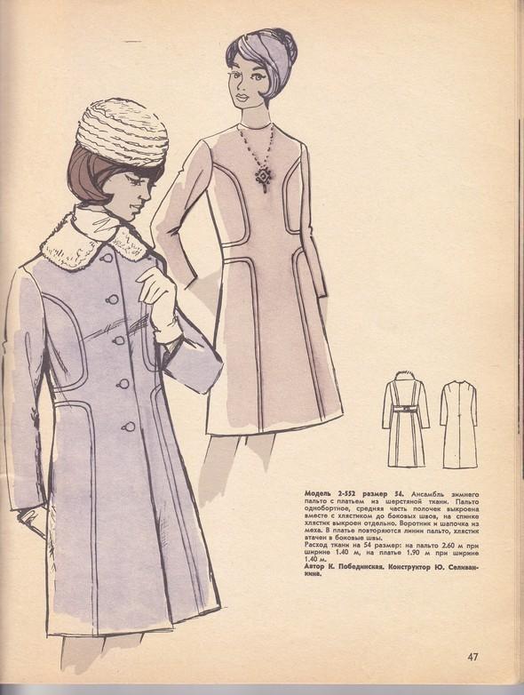 ГУМ отдел мод 1974г. Изображение № 35.