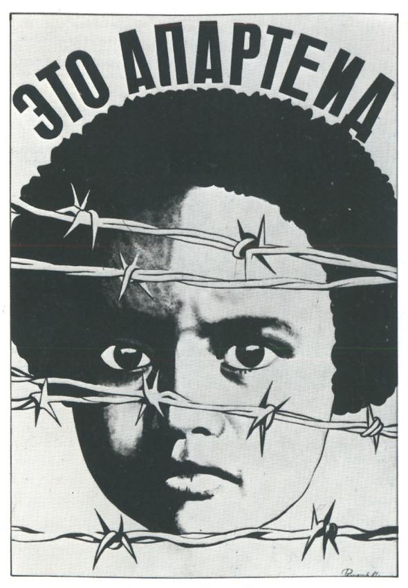 Искусство плаката вРоссии 1884–1991 (1985г, часть 4-ая). Изображение № 27.