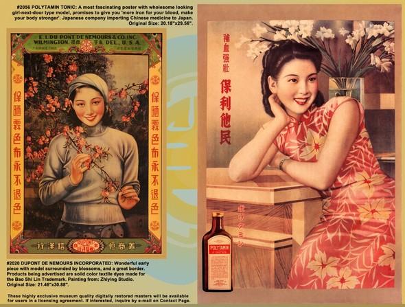 Мода и пин-ап в винтажной китайской рекламе 20-30-х годов. Изображение № 17.