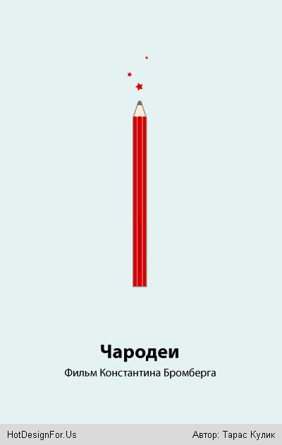 Минимализм-постеры к отечественным фильмам. Изображение № 27.