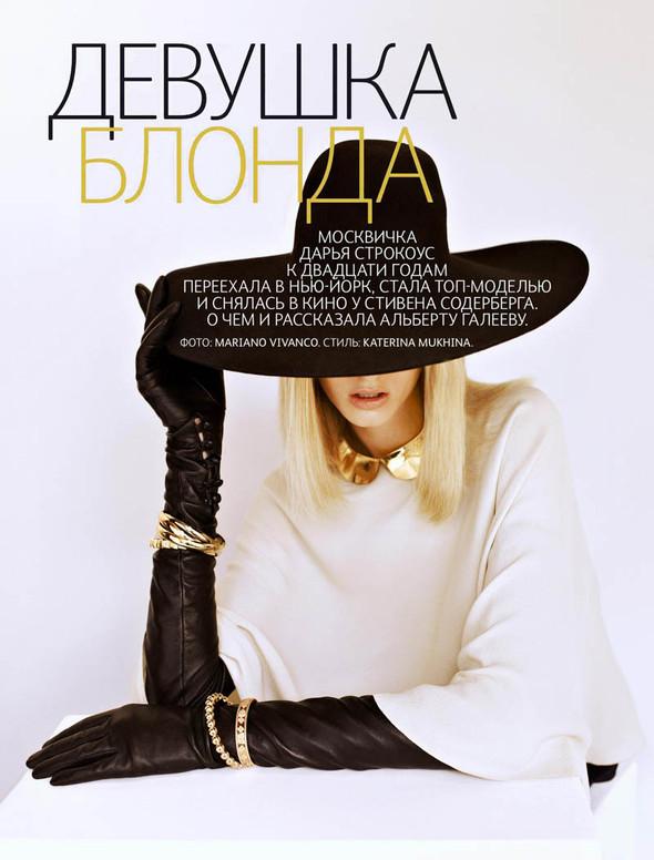 Съёмка: Дарья Строкоус для российского Vogue. Изображение № 1.