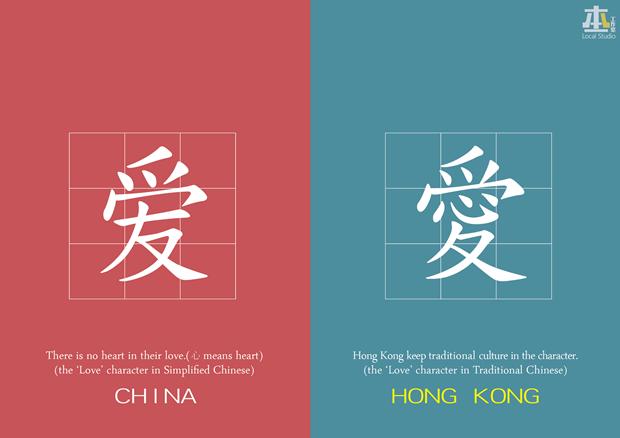 """«В [иероглифе] """"любовь"""" нет [иероглифа] """"сердце"""" ([здесь —]) иероглиф """"любовь"""" в упрощённом китайском) — Гонконг сохраняет традиционную культуру написания ([здесь —] иероглиф """"любовь"""" в традиционном китайском)». Изображение № 14."""