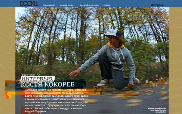 Изображение 5. DOCKИ Magazine 66 - первый весенний номер.. Изображение № 5.