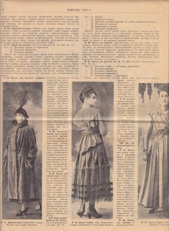 Парижские моды 1913-1916 гг. Изображение № 4.