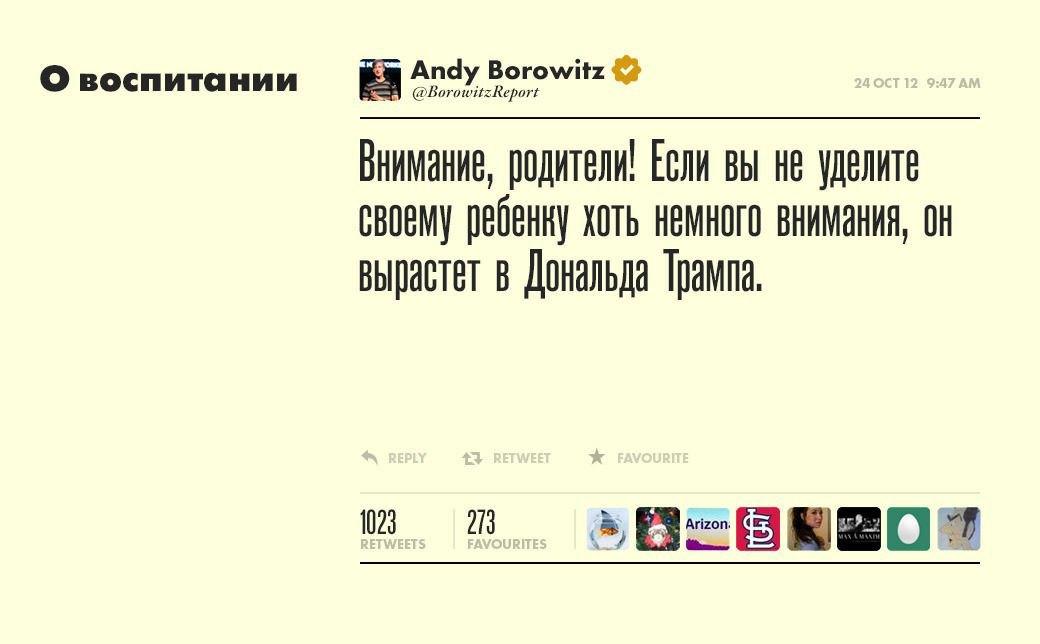ЭндиБоровитц,журналист ивыдумщик . Изображение № 7.