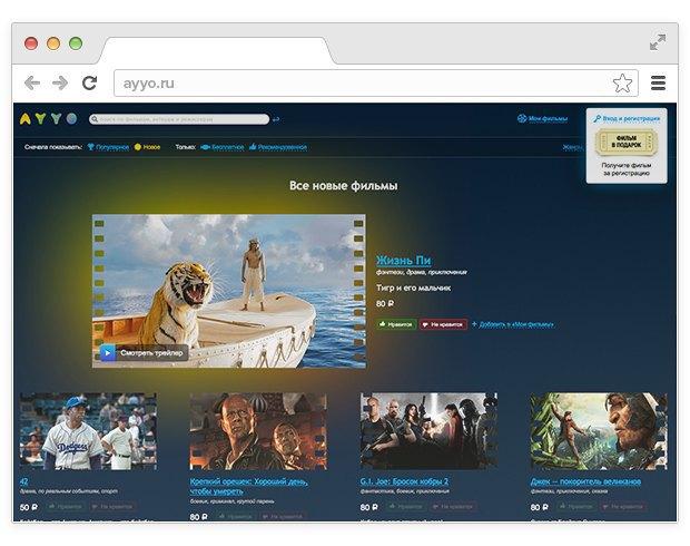 Какой онлайн-кинотеатр выбрать: Что такое DTR, DTO и VOD. Изображение № 5.