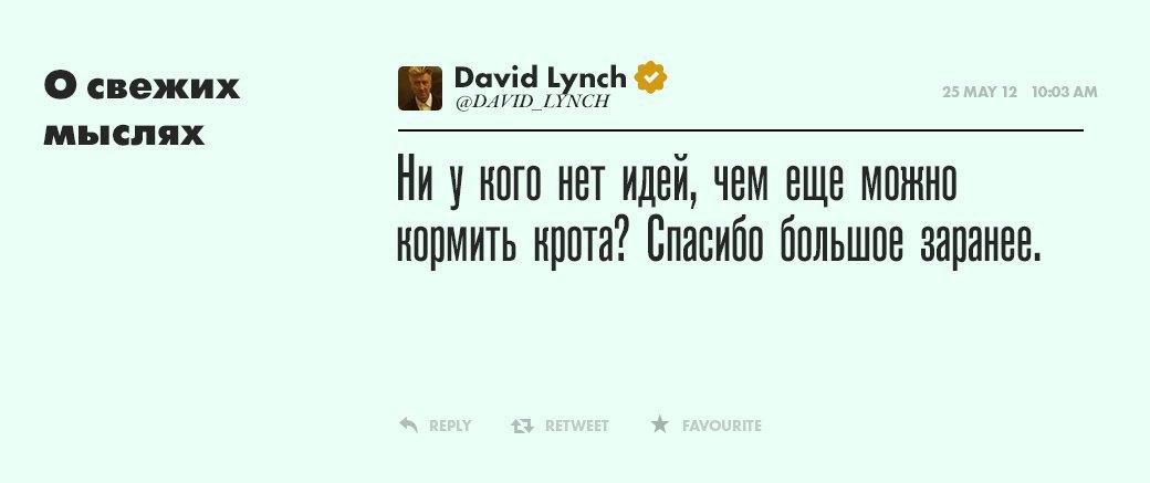 Дэвид Линч, режиссер  и святая душа. Изображение № 4.