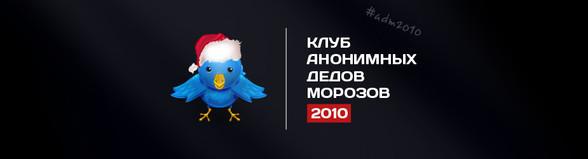Twitter-акция добра «Анонимные Деды Морозы». Изображение № 1.