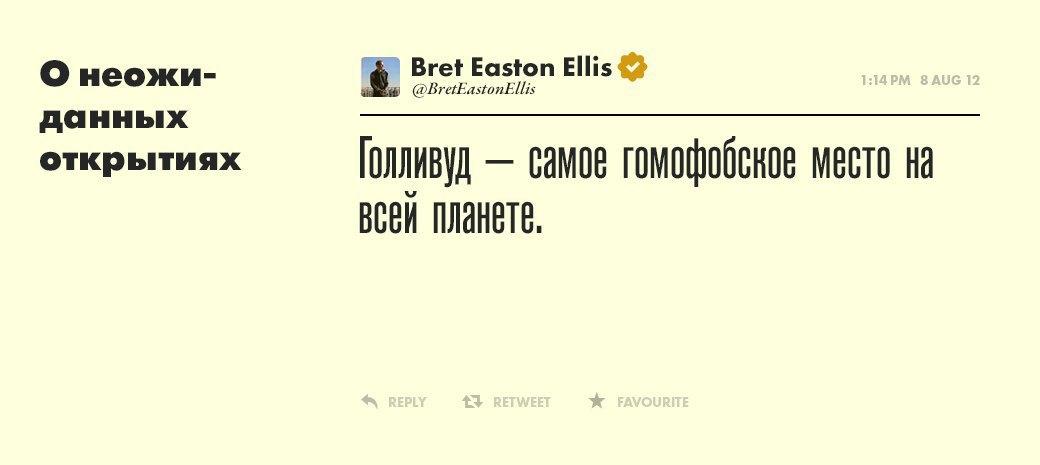 Брет Истон Эллис,  писатель и сценарист. Изображение № 17.