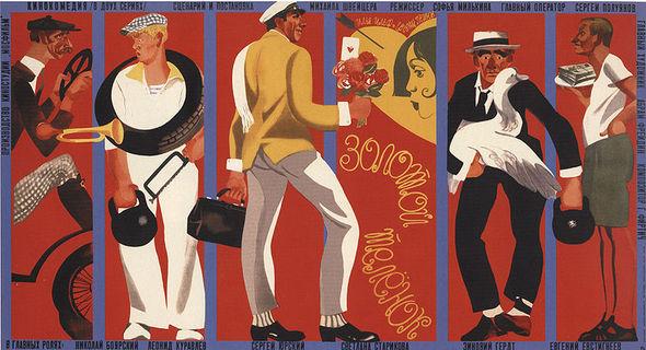 Постеры ксоветским фильмам. Продолжение. Изображение № 30.