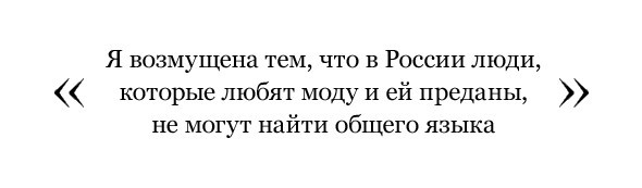 Прямая речь: Алена Долецкая, главный редактор Vogue. Изображение № 2.