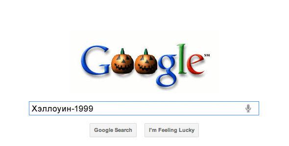 Поиграть со шрифтами: Гид по логотипам Google. Изображение № 8.