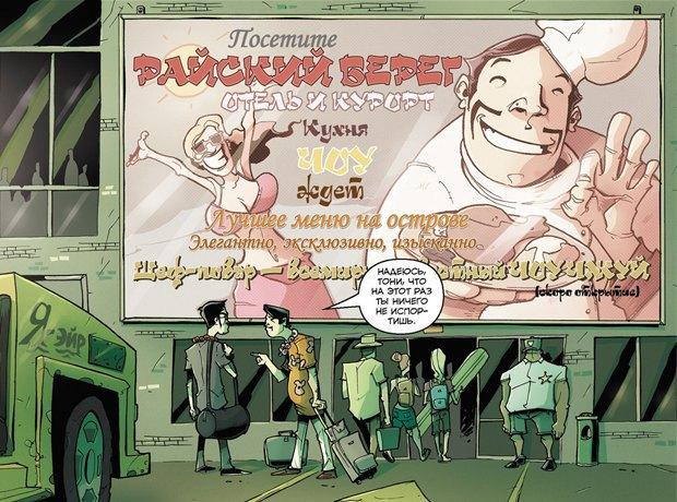 26 главных комиксов весны на русском языке. Изображение № 5.