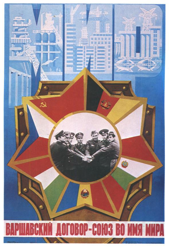 Искусство плаката вРоссии 1884–1991 (1985г, часть 6-ая). Изображение № 30.