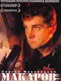 Изображение 9. Мутное время: Российское кино 90-х.. Изображение № 6.