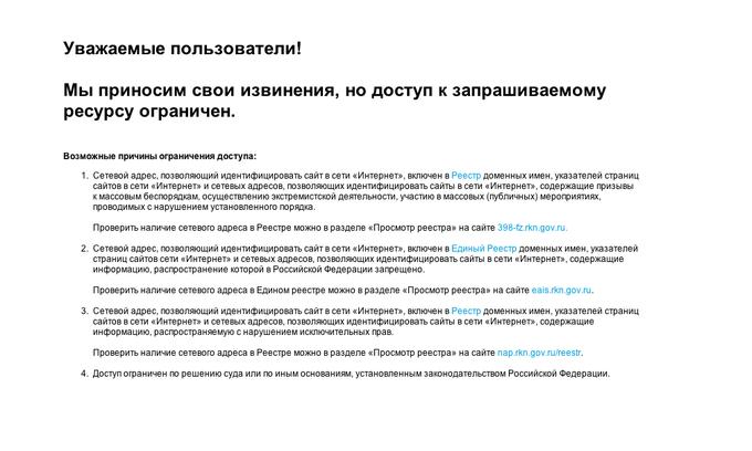 Сайт издания «Газета.ru» недоступен. Изображение № 1.