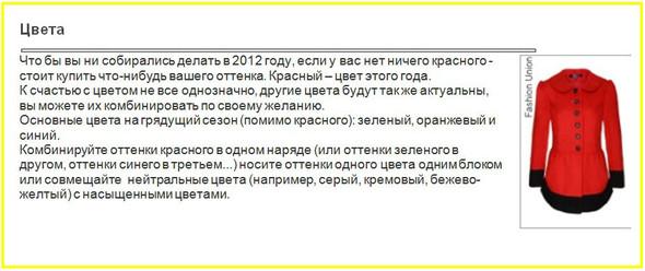 Модный вестник: Январь 2012 от colourmebeautiful в России. Изображение № 5.