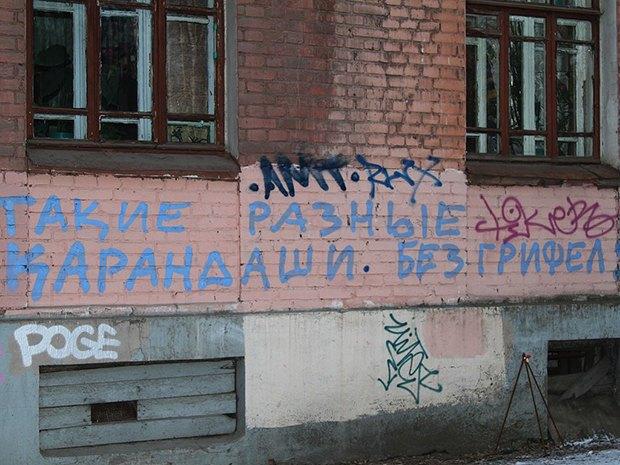 «Будь трезв и опасен» и другие надписи на стенах из коллекции Андрея Логвина. Изображение № 22.