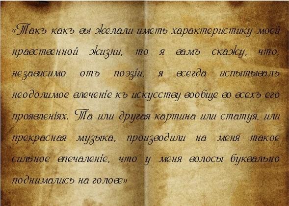 «ЯВам пишу». Уроки PRот графа Толстого. Изображение № 12.