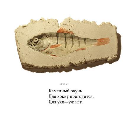 Новохокку отOPEN! Design. Изображение № 22.