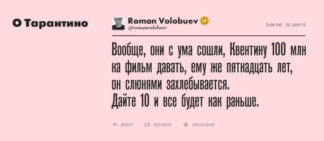Роман Волобуев,  сценарист и голос поколения. Изображение № 3.