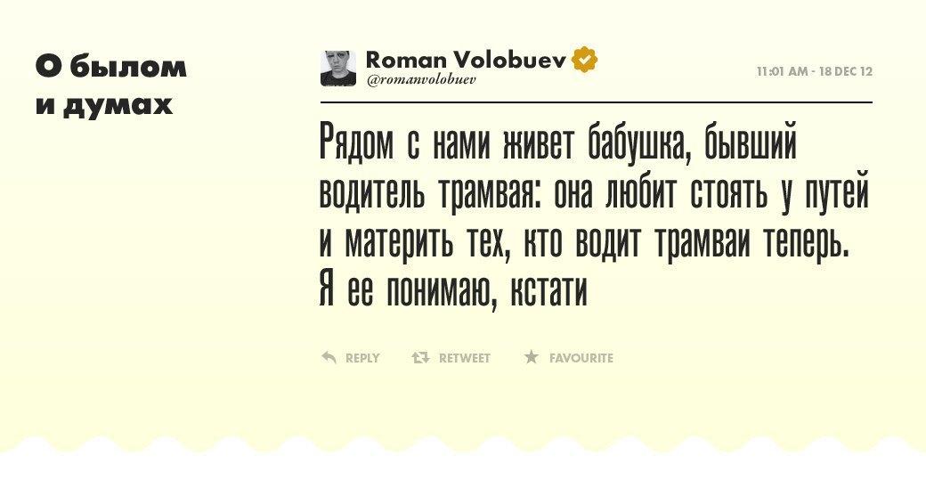 Роман Волобуев,  сценарист и голос поколения. Изображение № 25.