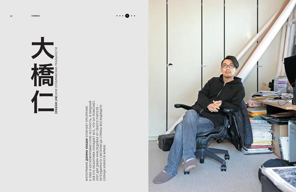 Хулиган. Tokyo Issue. Изображение № 3.